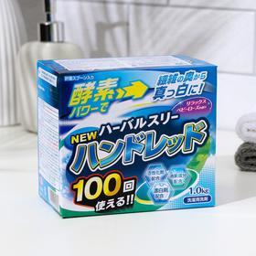 Стиральный порошок Mitsuei Herbal Three «100 стирок», суперконцентрат, с дезодорирующими компонентами, отбеливателем и ферментами, 1 кг