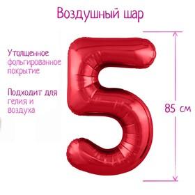 """Шар фольгированный 40"""" «Цифра 5», цвет красный, Slim"""