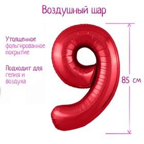 """Шар фольгированный 40"""" «Цифра 9», цвет красный, Slim"""