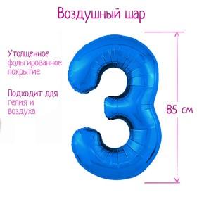 """Шар фольгированный 40"""" «Цифра 3», цвет синий, Slim"""