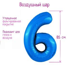"""Шар фольгированный 40"""" «Цифра 6», цвет синий, Slim"""