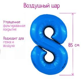"""Шар фольгированный 40"""" «Цифра 8», цвет синий, Slim"""
