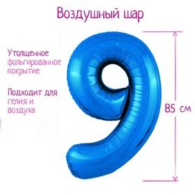 """Шар фольгированный 40"""" «Цифра 9», цвет синий, Slim"""