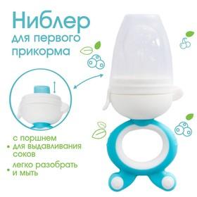 Ниблер с силиконовой сеточкой, вращ.поршень, цвет голубой