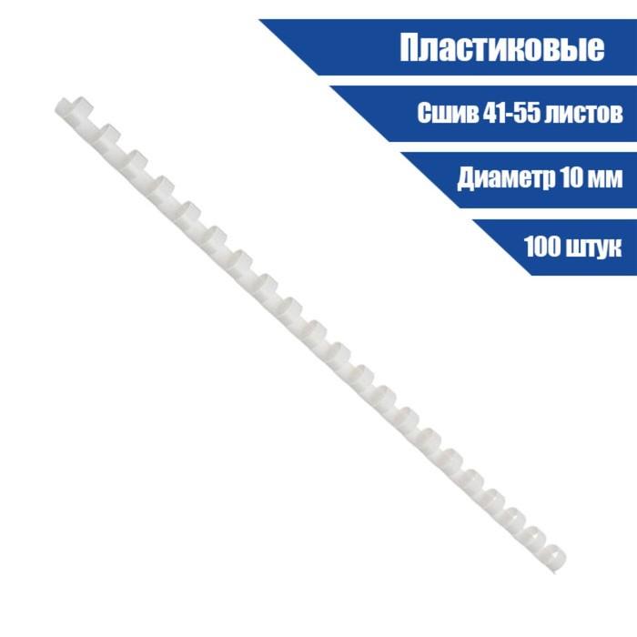 Пружины пластик D=10 мм Гелеос, белые, 100 шт.