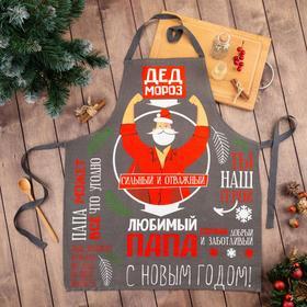 """Фартук """"Доляна"""" Самый любимый папа 60х70 см, 100% хл, 160г/м2"""