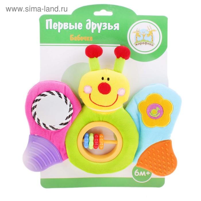 """Развивающая игрушка """"Бабочка"""" с прорезывателем, зеркальцем и пищалкой"""