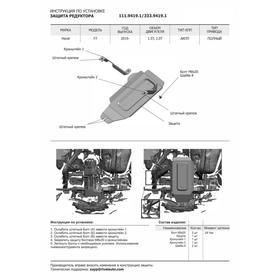 Защита редуктора Rival для Haval F7x (V - 2.0) 2019-н.в., сталь 1.5 мм,111.9419.1 - фото 7436066