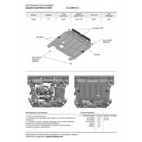 Защита картера и КПП АвтоБРОНЯ для Haval F7x (V - 2.0T) 2019-н.в., сталь 1.8 мм, с крепежом, 111.09417.1 - фото 7436080