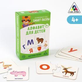Развивающая игра «Smart-пазлы. Алфавит для детей», 30 карточек