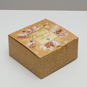 Складная коробка «Новогодний», 15 × 15 × 7 см
