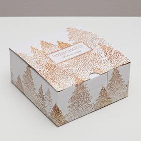 Складная коробка «Тепла и уюта», 15 × 15 × 7 см