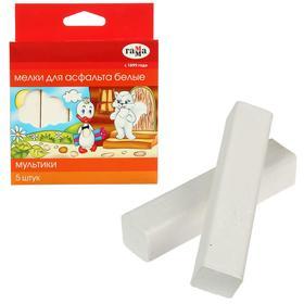 Мелки для рисования «Гамма» «Мультики», белые, 5 штук, картонная коробка