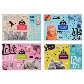 Альбом для рисования А4, 16 листов на скрепке «Люблю кошек!», обложка мелованный картон, блок 100 г/м2, МИКС