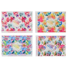 Альбом для рисования А4, 16 листов на скрепке «Рисуем лето!», обложка мелованный картон, блёстки, блок 100 г/м2, МИКС