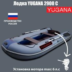 Лодка «Муссон» 2900 С, цвет серо-синий