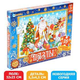 Пазлы «Подарки Дедушки Мороза», 35 элементов