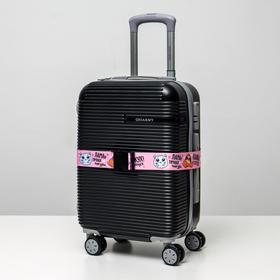 Набор для чемодана «Отпандный чемодан», 2 предмета: ремень, наклейки - фото 4638333