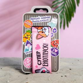 Набор для чемодана «Отпандный чемодан», 2 предмета: ремень, наклейки - фото 4638334