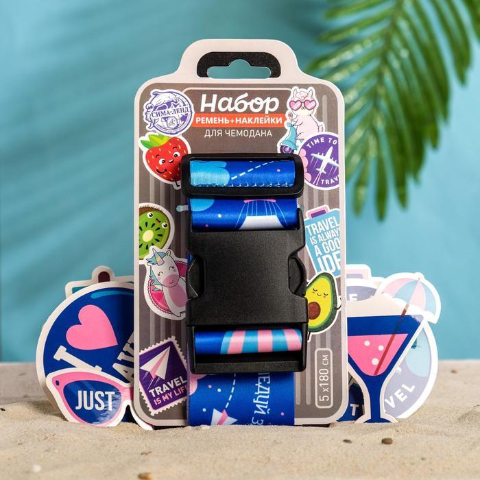 Набор для чемодана «Следуй за мечтой», 2 предмета: ремень, наклейки - фото 4638343
