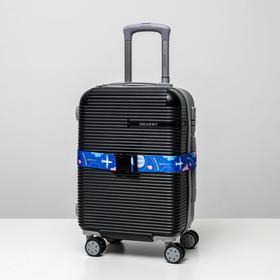 Набор для чемодана «Следуй за мечтой», 2 предмета: ремень, наклейки - фото 4638347