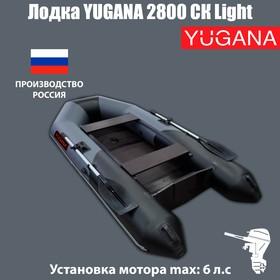 Лодка «Муссон 2800 СК Light», цвет серый/чёрный