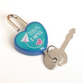 Замочек для чемодана с ключами «Поверь в мечту» - фото 1786907