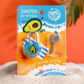 Замочек для чемодана с ключами «Авокадо» - фото 1786916