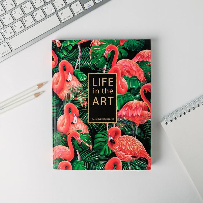 Ежедневник-смешбук с раскраской А5, 80 л Life in the ART