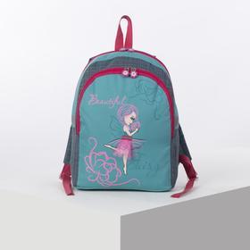 Рюкзак школьный, отдел на молнии, наружный карман, цвет бирюзовый
