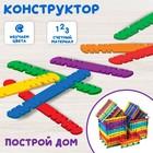 """Designer """"Build a house"""", colored sticks"""