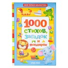 Книга в твёрдом переплете «1000 стихов», 256 стр. - фото 981878