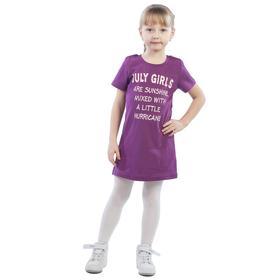 Платье детское July girls, рост 104 см, цвет фиолетовый