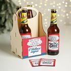 """Ящик для пива с наклейками """"С Новым годом"""", 28 х 16 х 16 см - фото 4466133"""