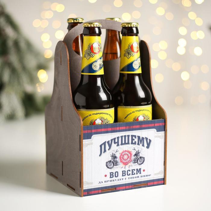 """Ящик для пива """"Лучшему во всем"""", 28 х 16 х 16 см - фото 4466145"""