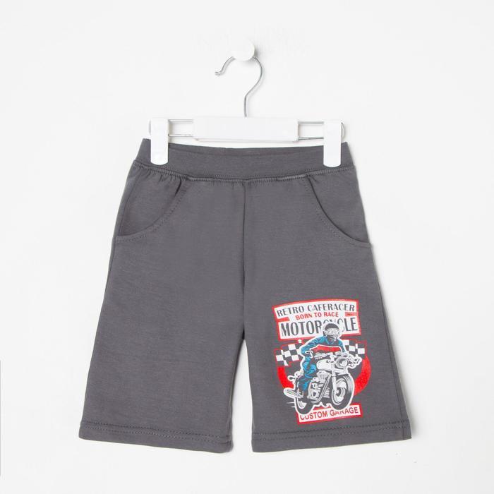 Шорты для мальчика, цвет серый, рост 110 см - фото 1938542