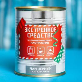 Чай чёрный «Экстренное средство»: с апельсином, 60 г.