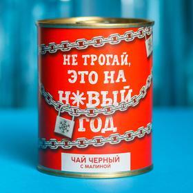Чай чёрный «Не трогай»: с малиной, 60 г.