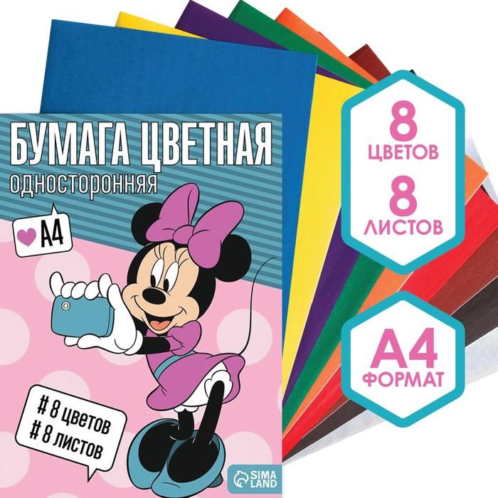 Бумага цветная односторонняя «Минни Маус», А4, 8 л., 8 цв., Минни Маус, 48 г/м2