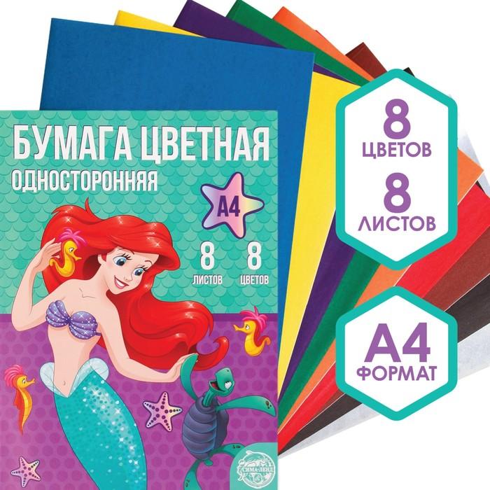 Бумага цветная односторонняя «Русалочка», А4, 8 л., 8 цв., Принцессы, 48 г/м2
