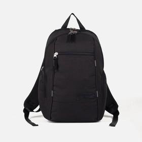 Рюкзак молодёжный, 2 отдела на молниях, 2 боковых кармана, цвет чёрный