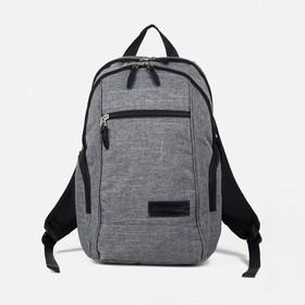 Рюкзак молодёжный, 2 отдела на молниях, 2 боковых кармана, цвет серый