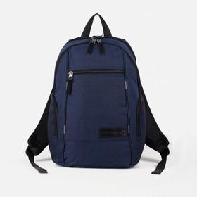 Рюкзак молодёжный, 2 отдела на молниях, 2 боковых кармана, цвет синий
