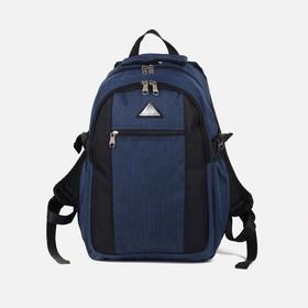 Рюкзак молодёжный, 2 отдела на молниях, наружный карман, 2 боковых кармана, цвет синий