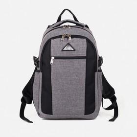 Рюкзак молодёжный, 2 отдела на молниях, наружный карман, 2 боковых кармана, цвет серый