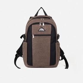 Рюкзак молодёжный, 2 отдела на молниях, наружный карман, 2 боковых кармана, цвет коричневый