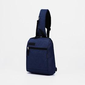 Рюкзак молодёжный на лямке, отдел на молнии, наружный карман, цвет синий