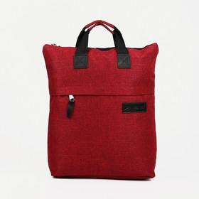Рюкзак-сумка, отдел на молнии, наружный карман, цвет бордовый