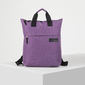 Рюкзак-сумка, отдел на молнии, наружный карман, цвет сиреневый