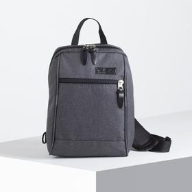 Рюкзак молодёжный на лямке, отдел на молнии, наружный карман, цвет тёмно-серый